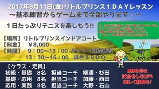 2017年8月11日リトプリ1DAYキャンプ.jpg