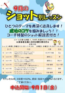 9月のイベント情報.jpg