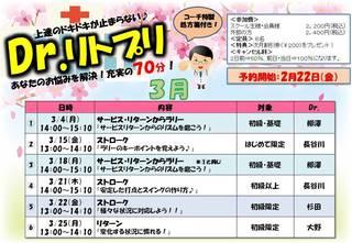 2019年3月のDr,リトプリPOP.jpg