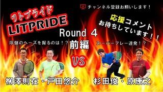 RITPRIDE サムネPOP Round4前編.jpg